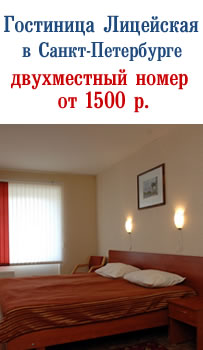 Гостиница Лицейская 2-х местный 1500 рублей за номер в сутки.