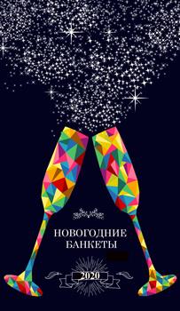 Новогодние банкеты 2020 в гостиницах Санкт-Петербурга