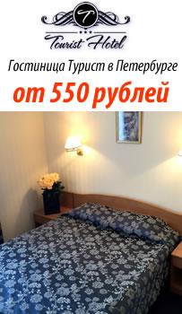Гостиница Турист 4-х местный эконом с завтраком «Шведский стол» - 690 рублей с человека, без завтрака 550 рублей.