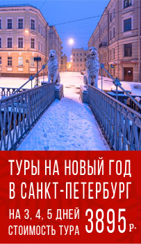 Туры на Новый год в Санкт-Петербург.